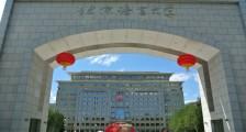 北京语言大学北语留学服务中心