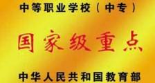 云南省普洱卫生学校怎么样 招生指南