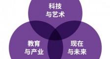 清华志清中学科技艺术名校班