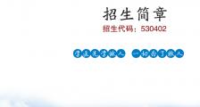 云南中医药中等专业学校2020春季招生简章