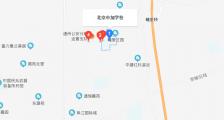 北京中加学校地址