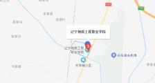 辽宁地质工程职业学院招生咨询电话 地址在哪