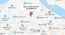 赣州工业职业中等专业学校在哪里 是公办还是民办