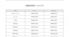 北京德威英国国际学校2020/2021年学费是多少