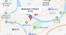 赣州应用技术职业学校地址在哪 电话是多少