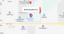 赣州华坚科技职业学校联系电话和地址