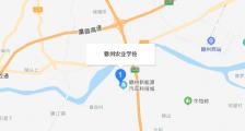 赣州农业学校地址在哪里 怎么走