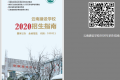 2020年云南建设学校招生简章